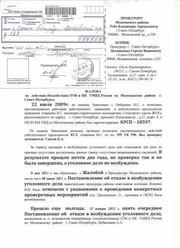 Название: образец обращения в полицию с жалобой о клевете формат: rar язык: украинский размер: 5144mb